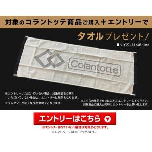 対象コラントッテ製品購入で「タオル」プレゼントキャンペーンエントリー