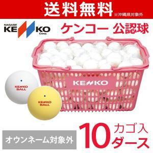 「ネーム入れ対象外」ケンコー 公認球 ソフトテニスボールかご入りセット 10ダース ソフトテニスボール|kpi