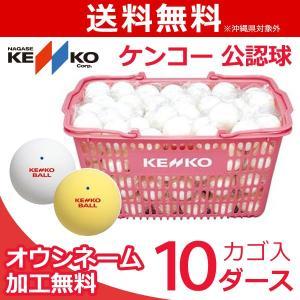 「ネーム入れ」ケンコー 公認球 ソフトテニスボールかご入りセット 10ダース ソフトテニスボール|kpi