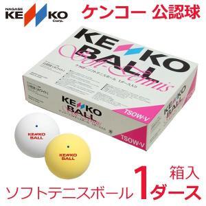 ケンコー 公認球 ソフトテニスボール 1ダース TSOWV|kpi