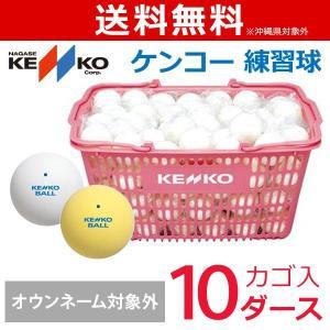 「ネーム入れ対象外」ケンコー 練習球 ソフトテニスボールかご入りセット 10ダース ソフトテニスボール|kpi