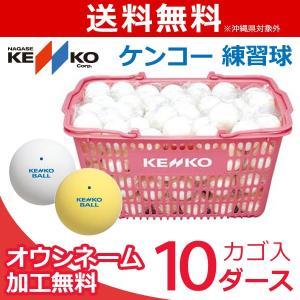 「ネーム入れ」ケンコー 練習球 ソフトテニスボールかご入りセット 10ダース ソフトテニスボール|kpi