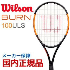 【20%クーポン対象▼〜10/31】ウイルソン Wilson 硬式テニスラケット BURN 100ULS バーン100UL WR000311 『即日出荷』|kpi