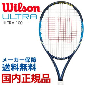「均一セール」ウイルソン Wilson 硬式テニスラケット  ULTRA 100 ウルトラ100 WRT729720 『即日出荷』|kpi