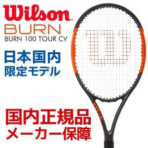 ウイルソン Wilson 硬式テニスラケット  BURN 100 TOUR CV バーン100ツアーCV  WRT739820 フレームのみ『即日出荷』「ウイルソンラケットセール」|kpi