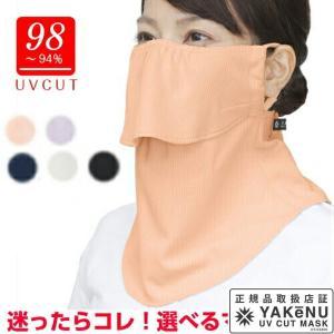 『即日出荷』日焼け防止 UVカットマスク ヤケーヌ スタンダ...