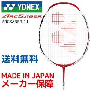 「新デザイン」「2017新製品」YONEX(ヨネックス)「ARCSABER 11(アークセイバー11...