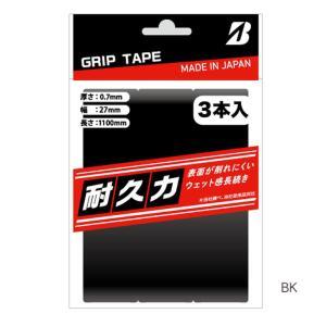 ブリヂストン BRIDGESTONE テニスグリップテープ  耐久力グリップ3P BACR02 [ポスト投函便対応]|kpisports