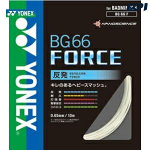 ヨネックス YONEX バドミントンストリング BG66フォース BG66F[ポスト投函便対応]|kpisports