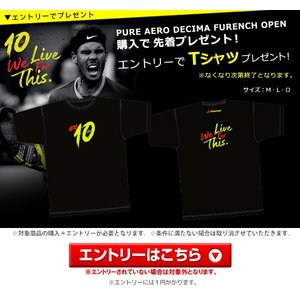 「バボラ」PURE AERO DECIMA FRENCH OPEN購入で「Tシャツ」プレゼントキャンペーンエントリー