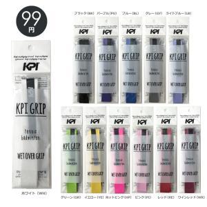 KPI ケイピーアイ 「WET OVER GRIP[オーバーグリップ] ウェットタイプ KPI100」テニス・バドミントン用グリップテープ KPIオリジナル商品 『即日出荷』