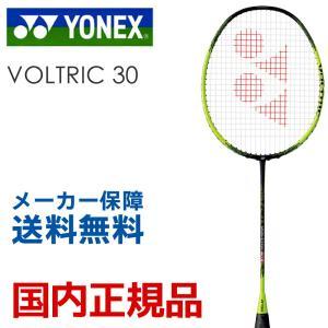 ヨネックス YONEX バドミントンバドミントンラケット  VOLTRIC 30  ボルトリック30...