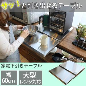 <商品説明> 必要な時だけ引き出して使えるキッチンスライドテーブルです。 設置方法は家電の下に置くだ...