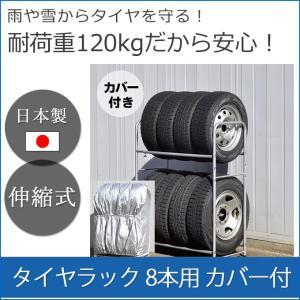 日本製の安心強度! 耐荷重120kg 伸縮式 タイヤラック 8本用 キャスター付き カバー付き 2段...