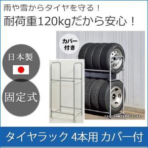 タイヤラック 4本用 キャスター付き カバー付き 日本製で安心 耐荷重120kg 固定式 2段 タイ...
