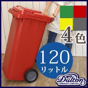 DULTON ダルトン プラスチック トラッシュカン 120L ゴミ箱 ごみ箱 ダストボックス 業務用 ガーデニング おしゃれ 野外 大型 大容量 キャスター付き 縦型|kplanning