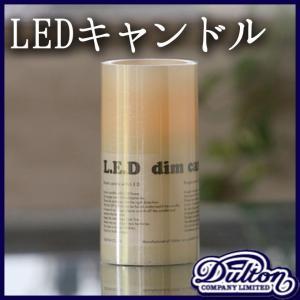 DULTON ダルトン ディムキャンドル キャンドル LEDキャンドル ロウソク ろうそく キャンドルライト テーブルライト テーブルランプ LED キャンドル|kplanning