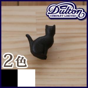 DULTON ダルトン キャットノブ タイプ-B ノブ 取っ手 つまみ ツマミ 猫 ねこ ネコ 黒猫 白猫 にゃんこ かわいい動物 アニマル アンティーク調 レトロ おしゃれ|kplanning