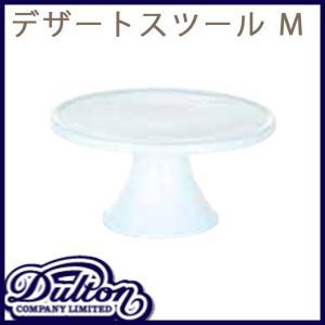ケーキスタンド デザートプレート パーティー用 ダルトン DULTON kplanning