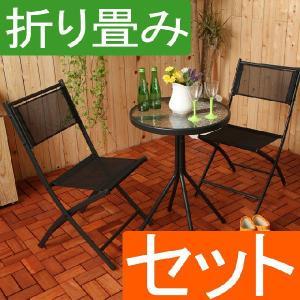 ガーデンチェア ガーデンテーブルセット 丸テーブル ガーデンチェアー 折りたたみ椅子 折り畳みイス ガラステーブル テラス 2人用|kplanning