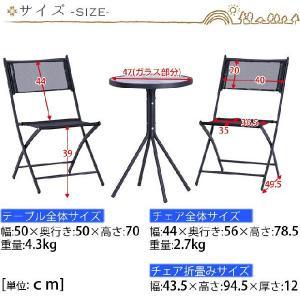 ガーデンチェア ガーデンテーブルセット 丸テーブル ガーデンチェアー 折りたたみ椅子 折り畳みイス ガラステーブル テラス 2人用|kplanning|03