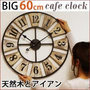 掛け時計 掛時計 壁掛け時計 壁掛時計 大型時計 60cm 大きい 天然木 木製 金属 スチール プレゼント カフェ レストラン おしゃれ アンティーク調 kplanning