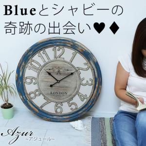 大型時計  掛け時計 60cm 掛時計 壁掛け時計 大きい 巨大時計 木枠 おしゃれ アンティーク調 ブルー 青 シャビー インテリア LONDON 立体的 見やすい カフェ kplanning