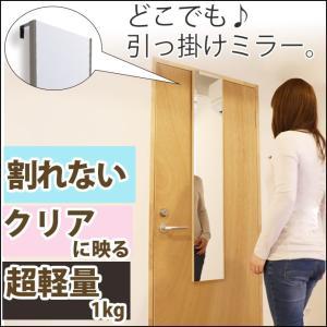 ドア掛けミラー 20×120cm 姿見 割れない鏡 安全 リフェクスミラー refex 全身鏡 軽量 おしゃれ シンプル 吊式 吊下げ 吊り下げ 角型 日本製 送料無料