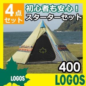 あすつく お得な4点セット テント ロゴス LOGOS ナバホ Tepee 400 セット 3人用 4人用 ティピー ティピ ワンポール 家族 ファミリー キャンプ 大型|kplanning