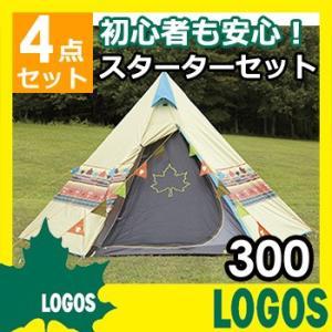 あすつく お得な4点セット テント ロゴス LOGOS ナバホ Tepee 300 セット 1人用 2人用 ティピー ティピ ワンポール フェス カップル かわいい おしゃれ|kplanning