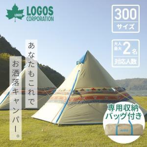あすつく お得な4点セット テント ロゴス LOGOS ナバホ Tepee 300 セット 1人用 2人用 ティピー ティピ ワンポール フェス カップル かわいい おしゃれ|kplanning|02