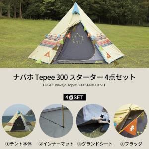 あすつく お得な4点セット テント ロゴス LOGOS ナバホ Tepee 300 セット 1人用 2人用 ティピー ティピ ワンポール フェス カップル かわいい おしゃれ|kplanning|03