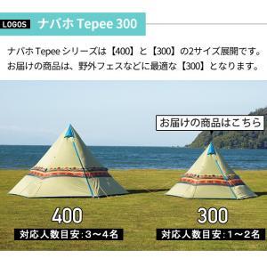 あすつく お得な4点セット テント ロゴス LOGOS ナバホ Tepee 300 セット 1人用 2人用 ティピー ティピ ワンポール フェス カップル かわいい おしゃれ|kplanning|04