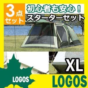 あすつく お得な3点セット テント ロゴス LOGOS PANEL スクリーン ドゥーブル XL セット 4人用 5人用 2ルーム ツールーム 大型 家族 ファミリー キャンプ|kplanning