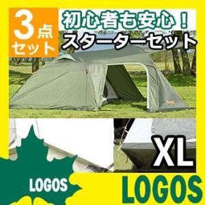 あすつく お得な3点セット テント ロゴス LOGOS リビングプラス XLセット 4人用 5人用 2ルーム ツールーム 大型 家族 ファミリー キャンプ 軽量 おしゃれ|kplanning
