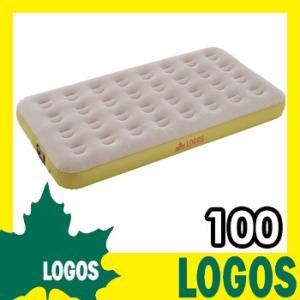 どこでもオートベッド100 エアベッド キャンプベッド エアマット エアマットレス LOGOS ロゴス 電動 自動 電池式 収納バッグ付き 極厚ベッド 厚め|kplanning