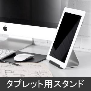 タブレットスタンド タブレット タブレットPC iPad m...