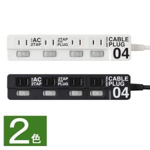 電源タップ 4個口 電源タップ コンセント テーブルタップ OAタップ ケーブルプラグ 延長コード タコ足コンセントスイッチ付き おしゃれ