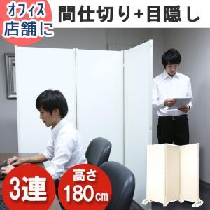 日本製 キャスター付きパーテーション 3連 高さ180cm ホワイト パーティション 間仕切り 目隠し 衝立 おしゃれ 業務用 事務所 仕切る 子供部屋 折り畳み 可動式|kplanning