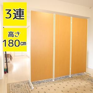 パーテーション 日本製 キャスター付き3連 高さ180cmナチュラル パーティション 間仕切り 目隠し 衝立 おしゃれ 業務用 オフィス 間仕切り 子供部屋 可動式|kplanning