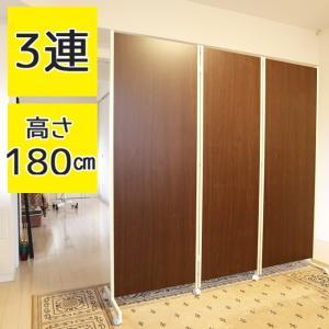 日本製 キャスター付きパーテーション 3連 高さ180cmダークブラウン パーティション 間仕切り 目隠し 衝立 おしゃれ 業務用 オフィス 間仕切り 子供部屋 可動式