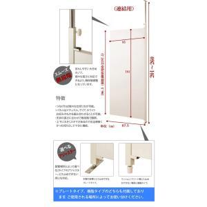 パーテーション 日本製 突っ張り 連結用 幅8...の詳細画像2