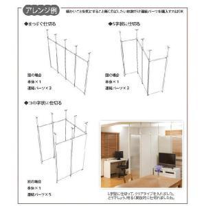 パーテーション 日本製 突っ張り 連結用 幅8...の詳細画像3