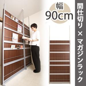 マガジンパーテーション 日本製 突っ張り 幅90cm ダークブラウン マガジンラック 木製調 パンフレット 子ども部屋 間仕切り パンフレットスタンド つっぱり|kplanning