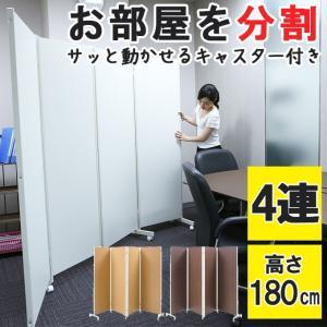日本製 キャスター付きパーテーション 4連 高さ180cm パーテーション 間仕切り 目隠し 事務所 仕切り おしゃれ 業務用 パネル 折り畳み オフィス 可動式 空間|kplanning