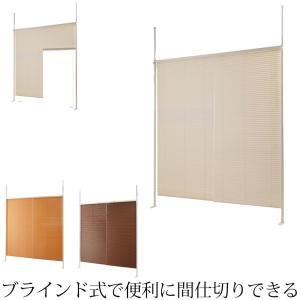 パーテーション 突っ張りパーテーション つっぱりパーテーション パーティション 高さ調節 ブラインド式 日本製 店舗用 オフィス 事務所 耐震 調光 ナチュラル|kplanning