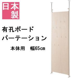 有孔ボードパーテーション 本体 幅65 パーテーション パーティション 衝立 ついたて つっぱり 突っ張り おしゃれ 日本製 国産 幅65cm スリム 省スペース|kplanning