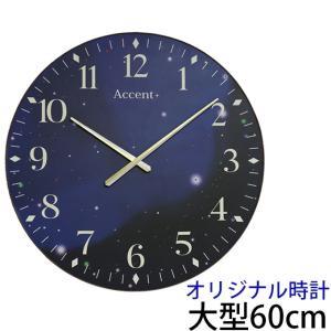 掛け時計 オリジナル巨大時計 宇宙 60cm 壁掛け時計 おしゃれ 子供部屋 大型時計 見やすい 大きいサイズ kplanning