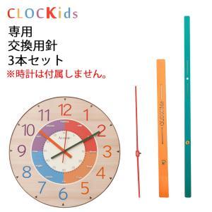 大型知育時計 CLOCKids クロキッズ 専用 針セット kplanning