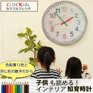 掛け時計 知育時計 カラフルフレンチ 壁掛け時計 おしゃれ 見やすい 子供部屋 大きいサイズ kplanning